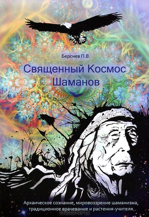 Священный Космос Шаманов Павел Берснев