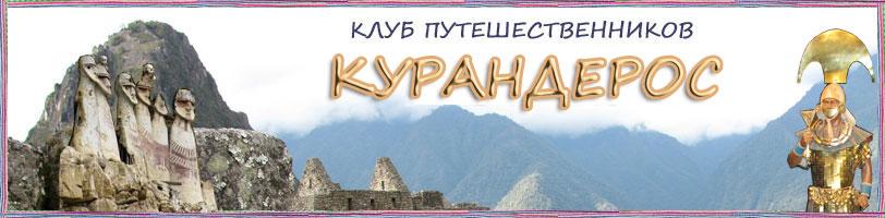 Перу, Мексика, Южная, Центральная Америка - Клуб Мистических Путешествий